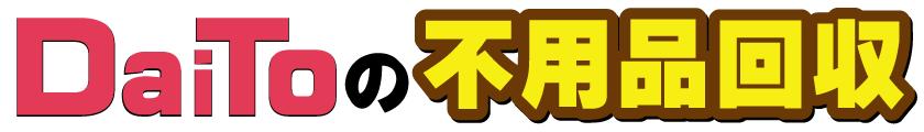 DaiTo -大東- さいたま市・戸田市・蕨市の不用品回収・粗大ごみ処分・遺品整理